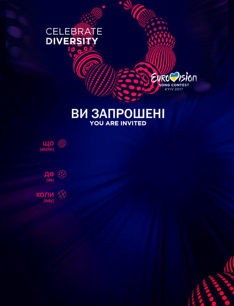 Eurovision2017Invite